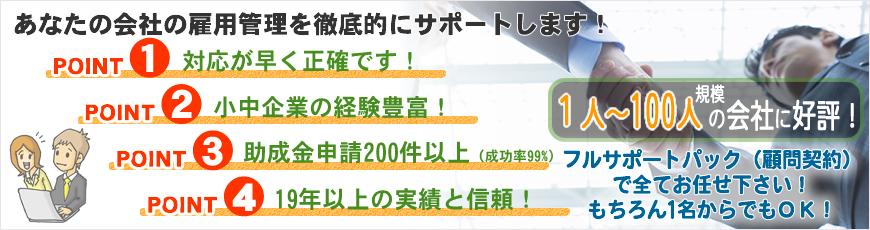社会保険労務士は大阪【SR経営サ...